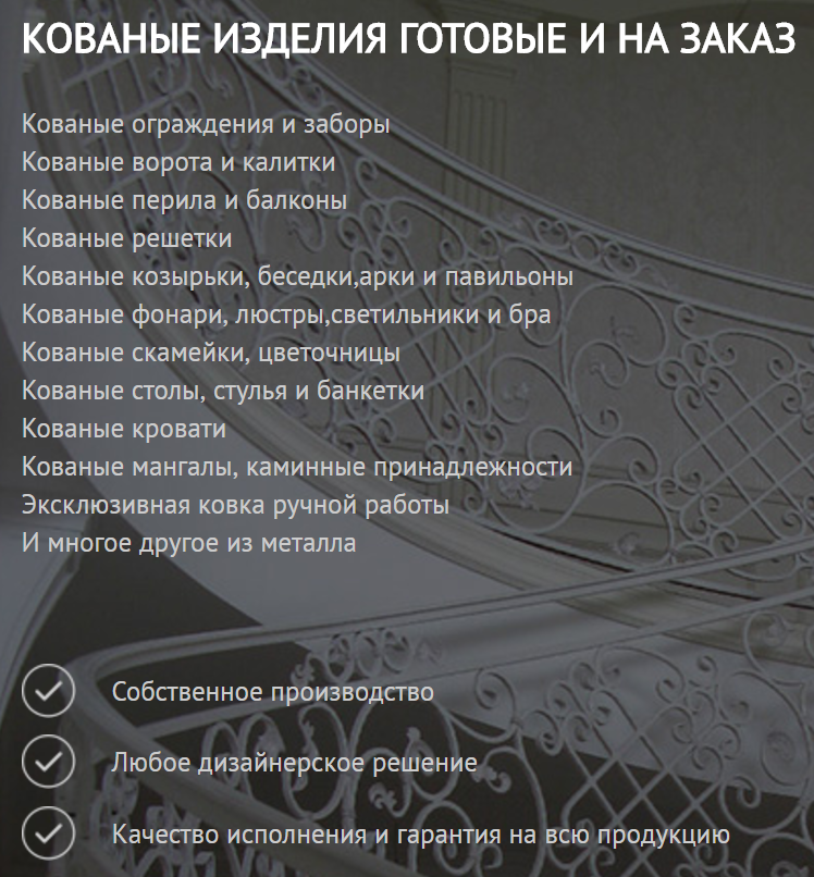 купить кованую мебель в Москве